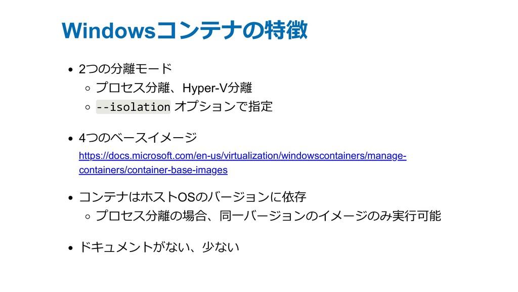 Windowsコンテナの特徴 2つの分離モード プロセス分離、Hyper-V分離 --isol...