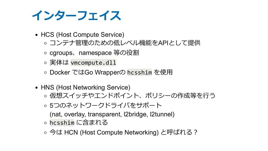 インターフェイス HCS (Host Compute Service) コンテナ管理のための低...
