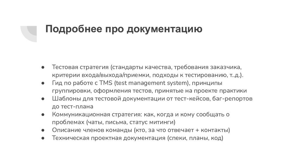 Подробнее про документацию ● Тестовая стратегия...