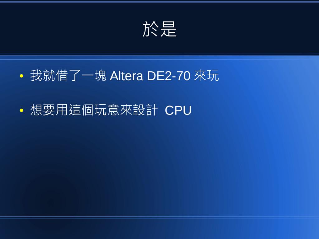 於是 ● 我就借了一塊 Altera DE2-70 來玩 ● 想要用這個玩意來設計 CPU