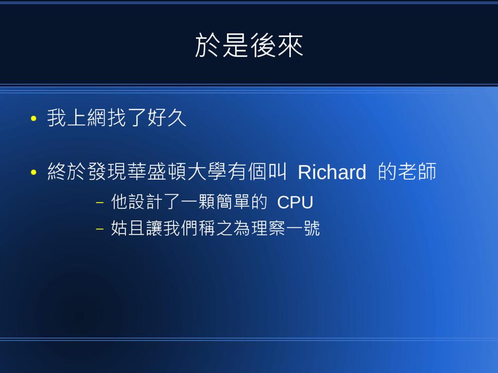 於是後來 ● 我上網找了好久 ● 終於發現華盛頓大學有個叫 Richard 的老師 – 他設計...