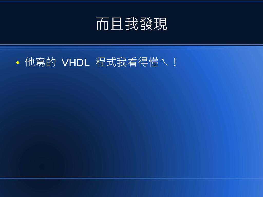 而且我發現 ● 他寫的 VHDL 程式我看得懂ㄟ!