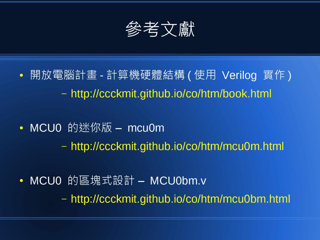 參考文獻 ● 開放電腦計畫 - 計算機硬體結構 ( 使用 Verilog 實作 ) – htt...