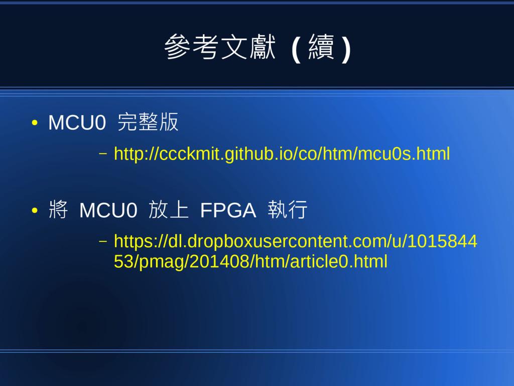 參考文獻 ( 續 ) ● MCU0 完整版 – http://ccckmit.github.i...
