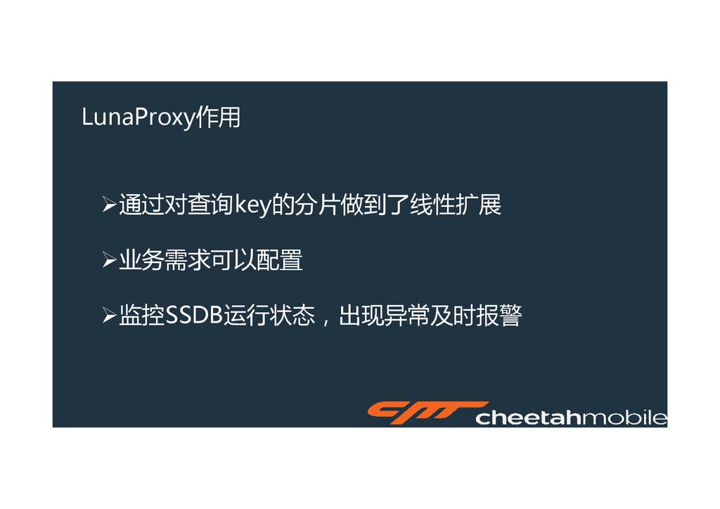 LunaProxy作用 �通过对查询key的分片做到了线性扩展 �业务需求可以配置 �监控SS...