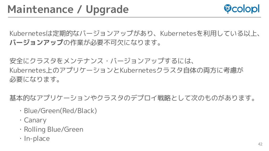 42 Kubernetesは定期的なバージョンアップがあり、Kubernetesを利用している...