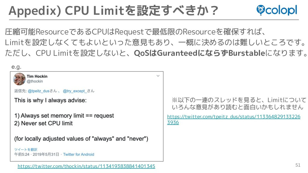 51 Appedix) CPU Limitを設定すべきか? 圧縮可能ResourceであるCP...