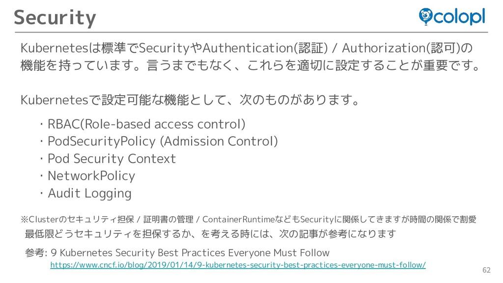 62 Kubernetesは標準でSecurityやAuthentication(認証) / ...
