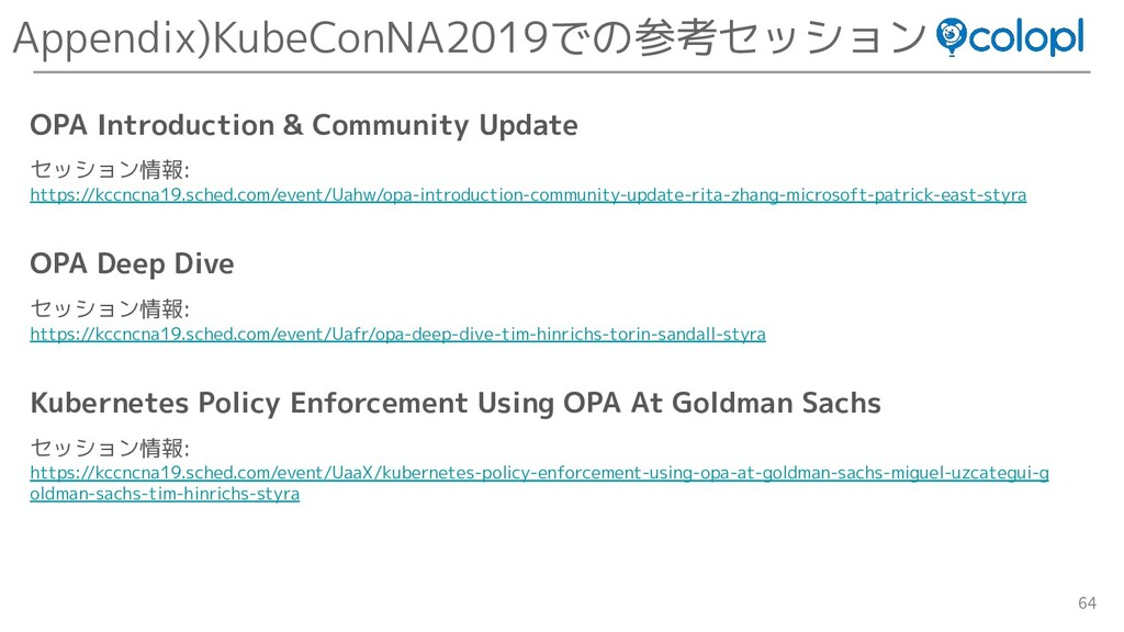 64 OPA Introduction & Community Update セッション情報:...