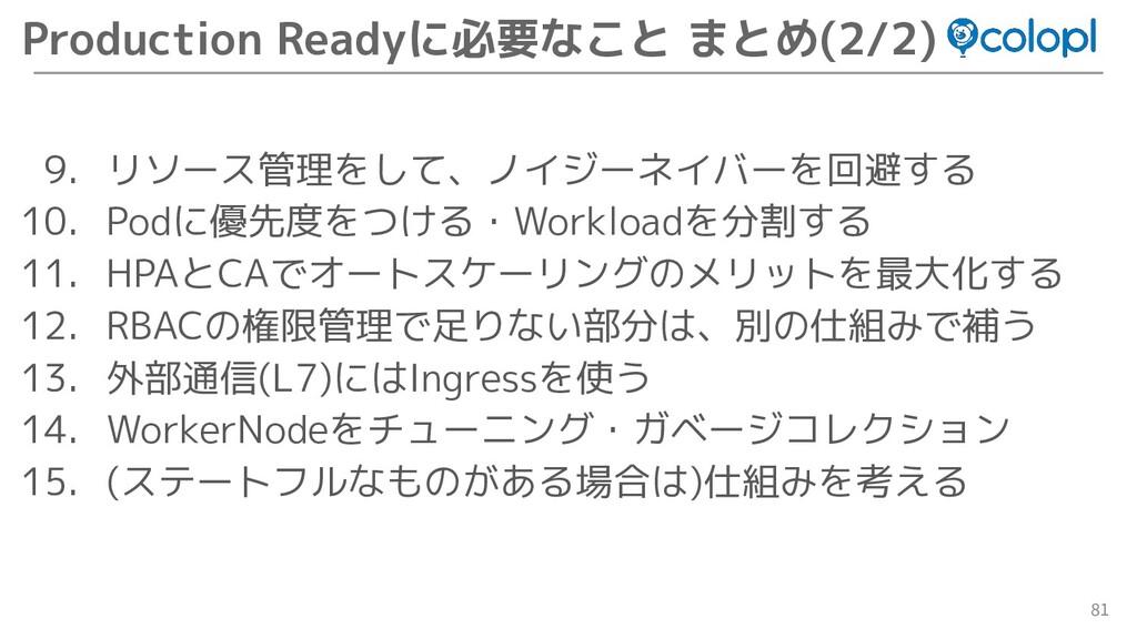81 Production Readyに必要なこと まとめ(2/2) 9. リソース管理をして...