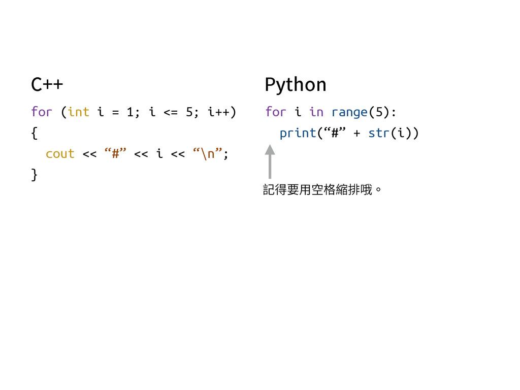 "for (int i = 1; i <= 5; i++) { cout << ""#"" << i..."