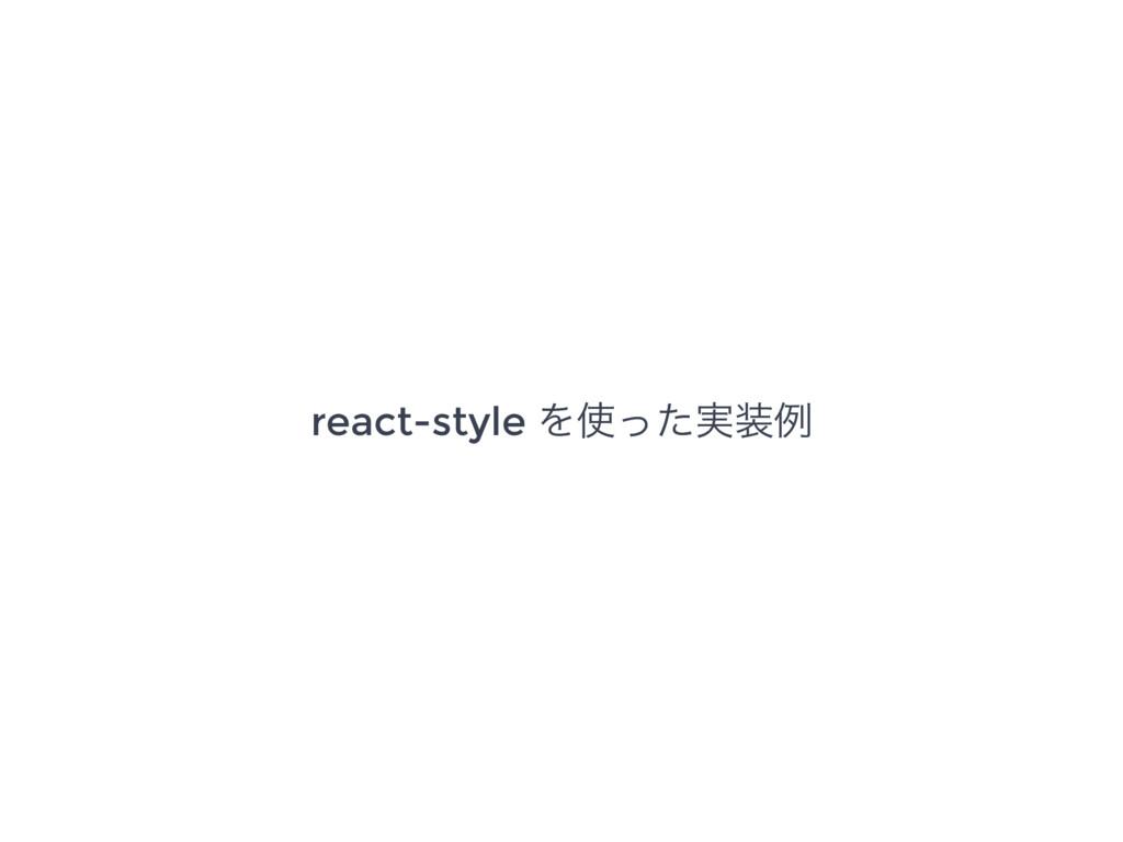 react-style Λ࣮ͬͨྫ