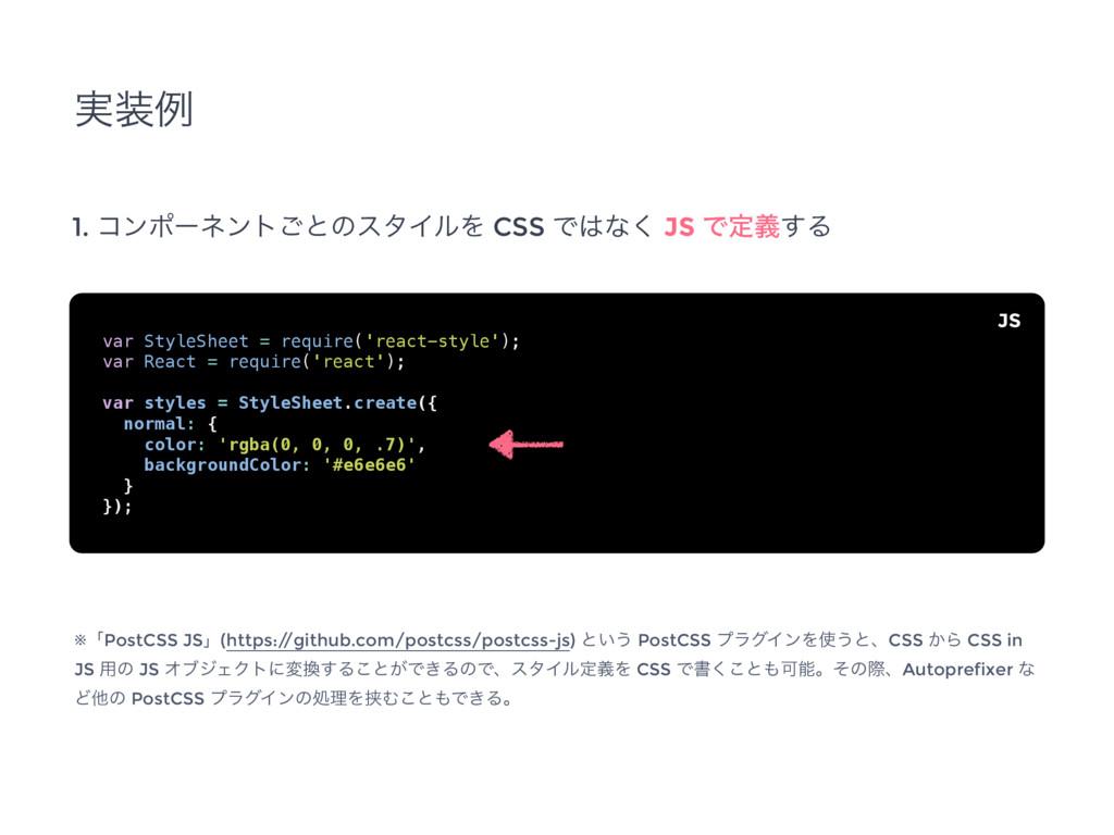 ࣮ྫ 1. ίϯϙʔωϯτ͝ͱͷελΠϧΛ CSS Ͱͳ͘ JS Ͱఆٛ͢Δ var St...