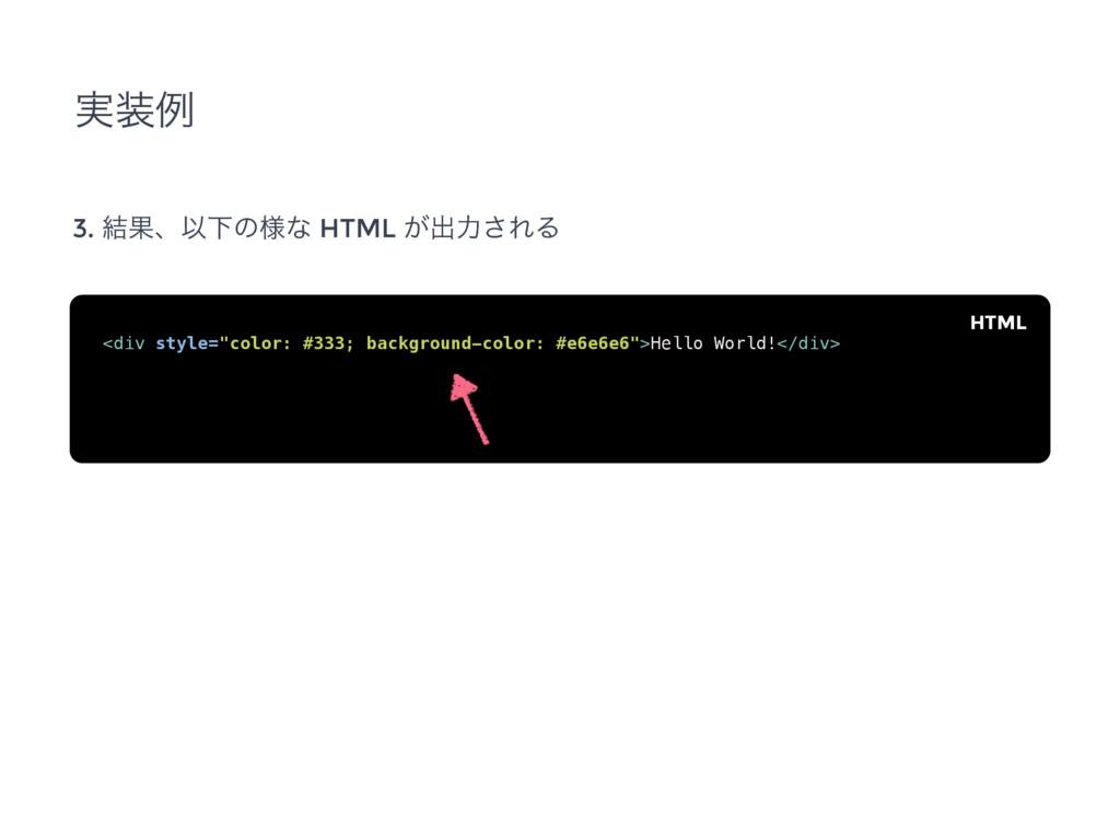 "࣮ྫ 3. ݁ՌɺҎԼͷ༷ͳ HTML ͕ग़ྗ͞ΕΔ HTML <div style=""co..."