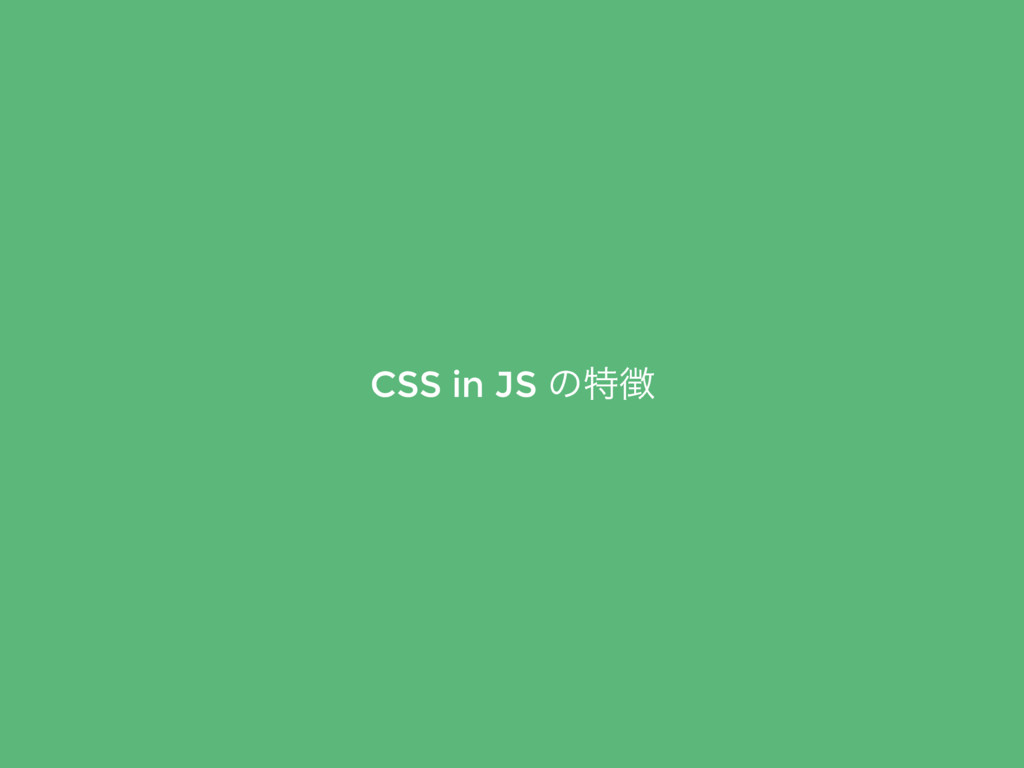 CSS in JS ͷಛ௃