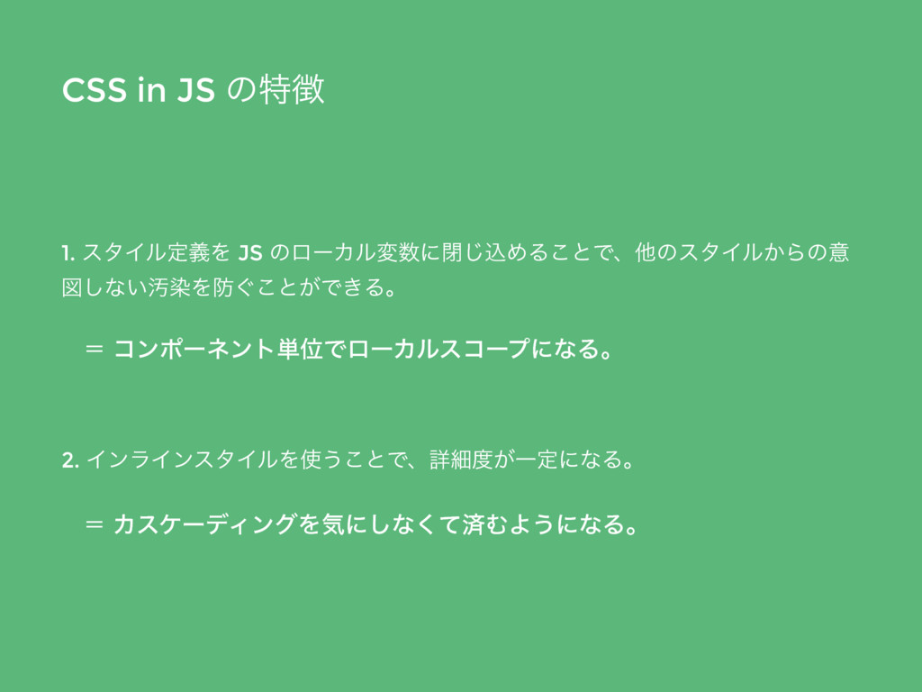 CSS in JS ͷಛ 1. ελΠϧఆٛΛ JS ͷϩʔΧϧมʹด͡ࠐΊΔ͜ͱͰɺଞͷ...