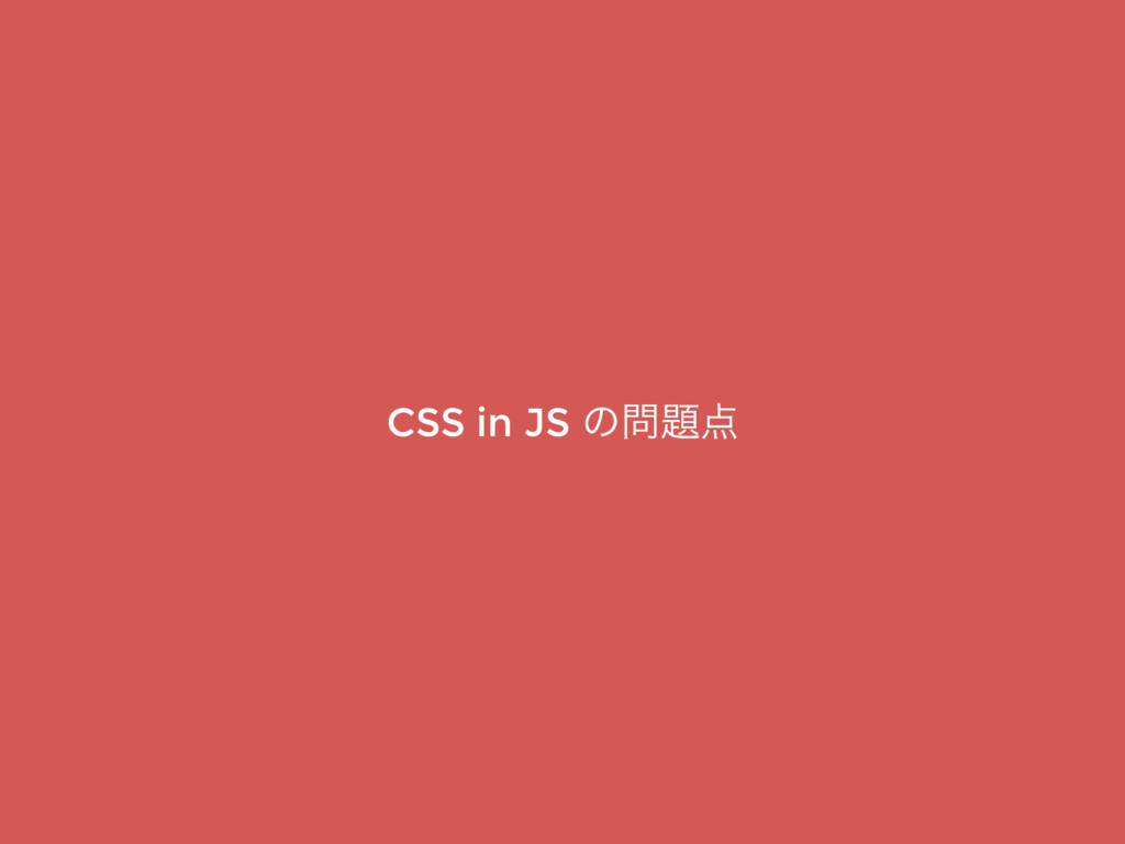 CSS in JS ͷ໰୊఺