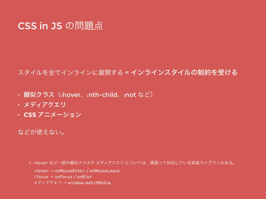 CSS in JS ͷ ελΠϧΛશͯΠϯϥΠϯʹల։͢Δ = ΠϯϥΠϯελΠϧͷ੍...