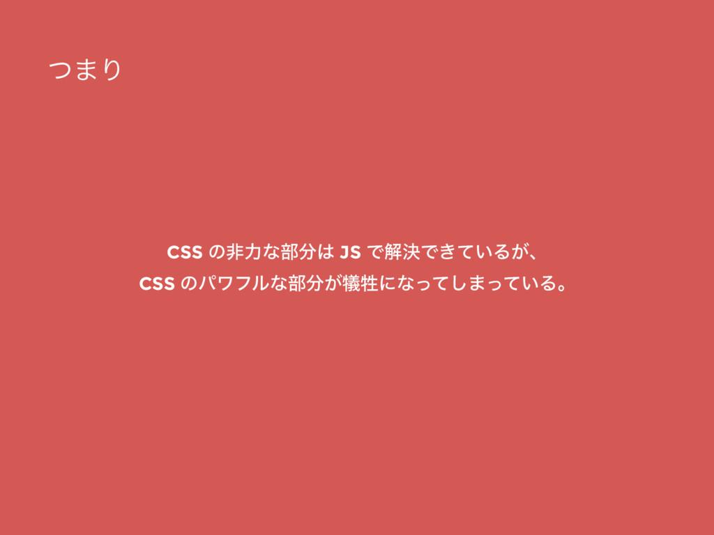 ͭ·Γ CSS ͷඇྗͳ෦ JS ͰղܾͰ͖͍ͯΔ͕ɺ CSS ͷύϫϑϧͳ෦͕٘ਜ਼ʹ...