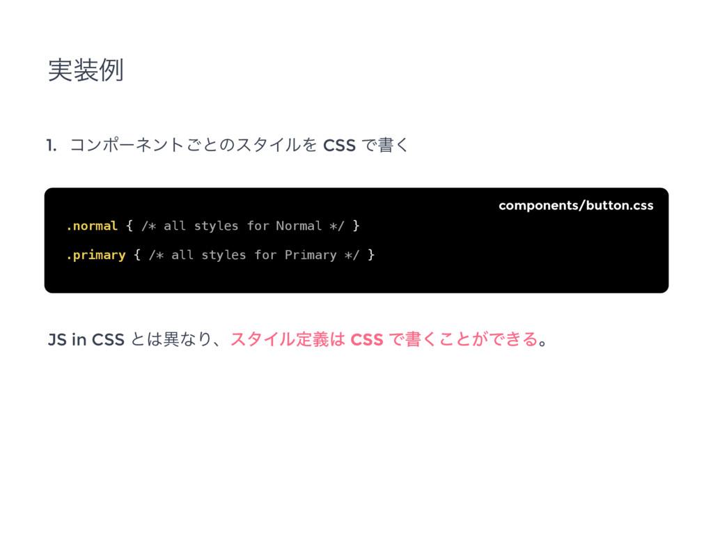 ࣮ྫ 1. ίϯϙʔωϯτ͝ͱͷελΠϧΛ CSS Ͱॻ͘ .normal { /* all...