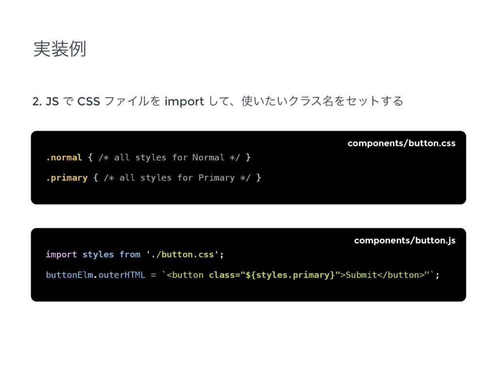 ࣮ྫ 2. JS Ͱ CSS ϑΝΠϧΛ import ͯ͠ɺ͍͍ͨΫϥε໊Ληοτ͢Δ ...