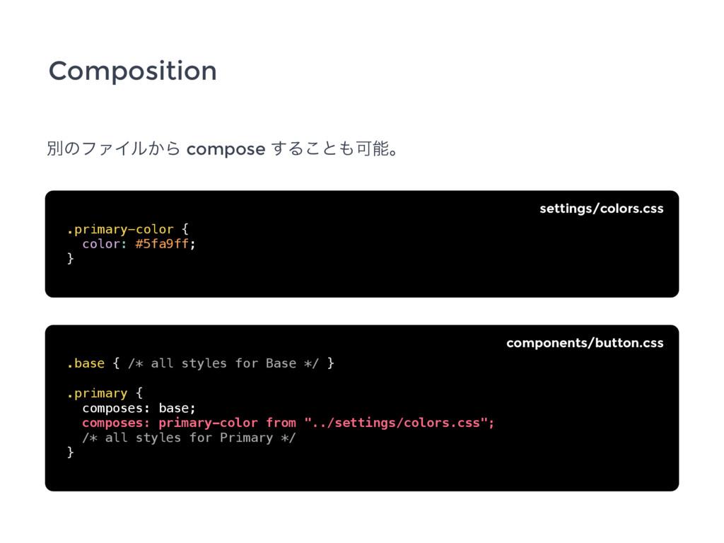 Composition ผͷϑΝΠϧ͔Β compose ͢Δ͜ͱՄɻ .primary-...