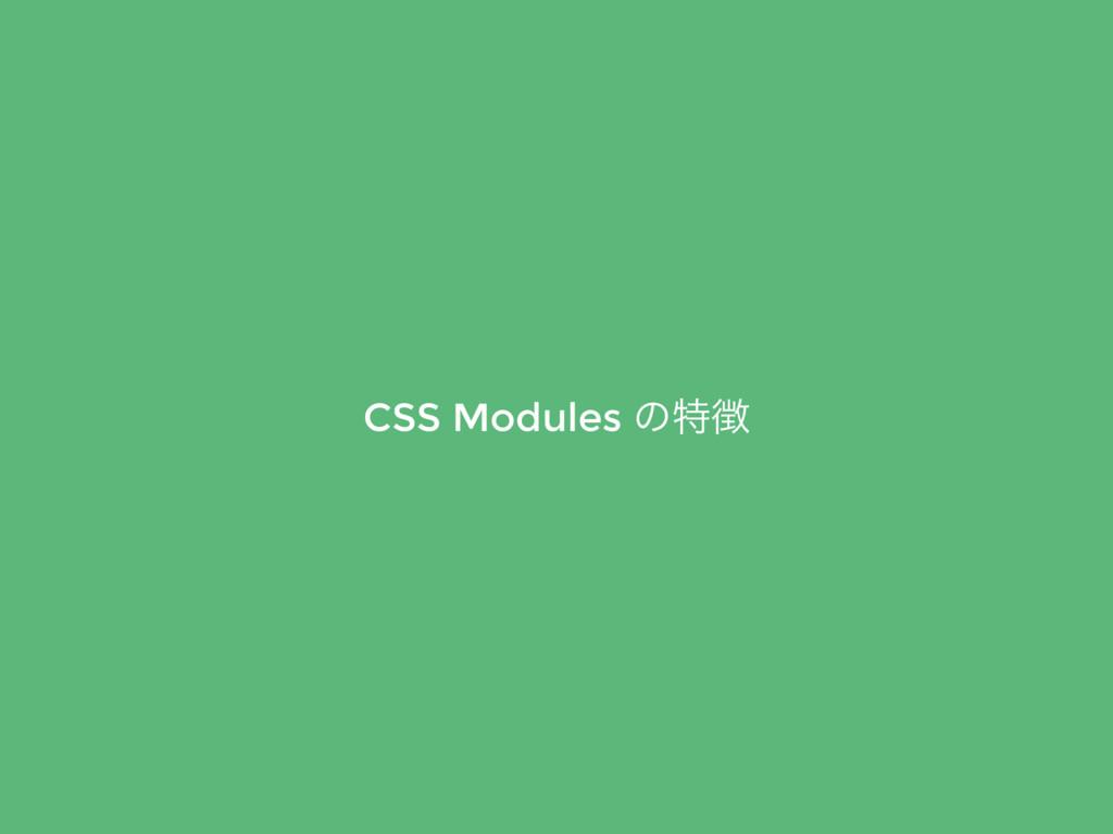 CSS Modules ͷಛ