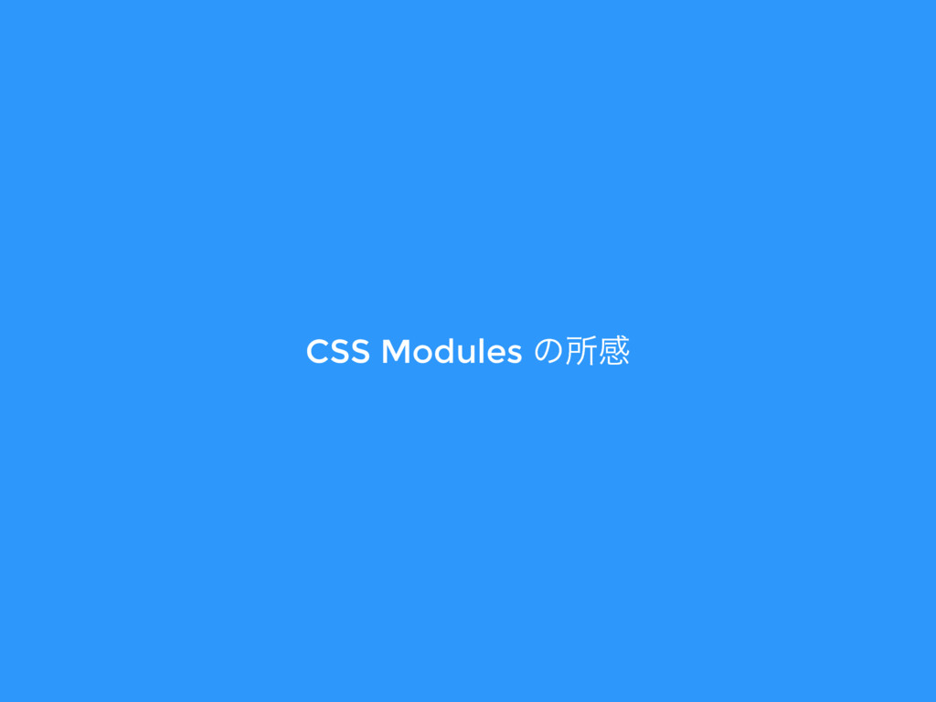 CSS Modules ͷॴײ