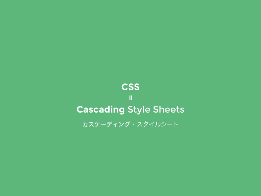 CSS Cascading Style Sheets ΧεέʔσΟϯάɾελΠϧγʔτ =