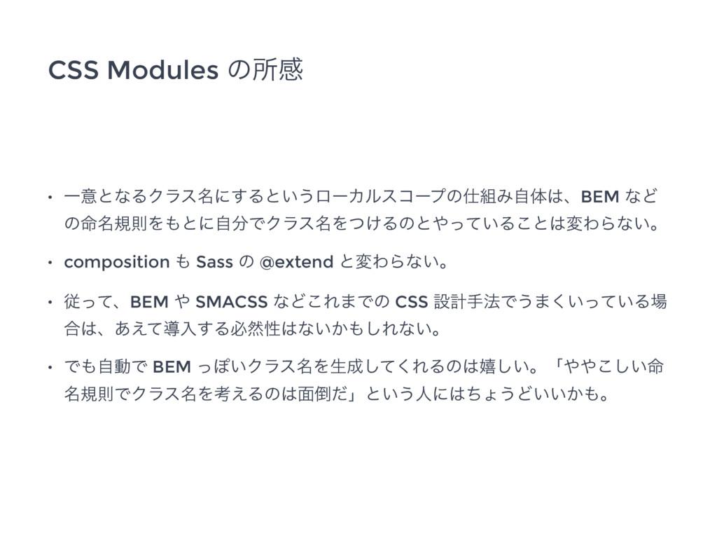 CSS Modules ͷॴײ • ҰҙͱͳΔΫϥε໊ʹ͢Δͱ͍͏ϩʔΧϧείʔϓͷΈࣗମ...