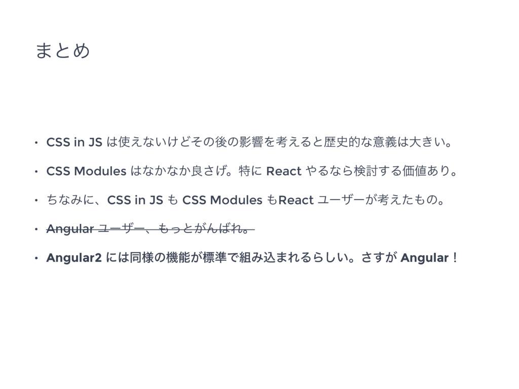 ·ͱΊ • CSS in JS ͑ͳ͍͚ͲͦͷޙͷӨڹΛߟ͑Δͱྺతͳҙٛେ͖͍ɻ •...