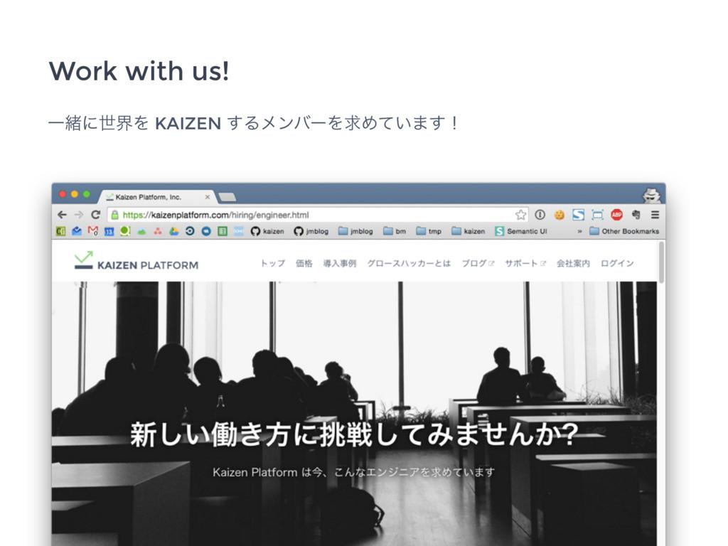 Work with us! ҰॹʹੈքΛ KAIZEN ͢ΔϝϯόʔΛٻΊ͍ͯ·͢ʂ