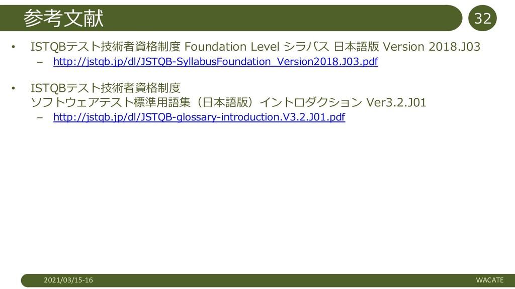 参考⽂献 • ISTQBテスト技術者資格制度 Foundation Level シラバス ⽇本...