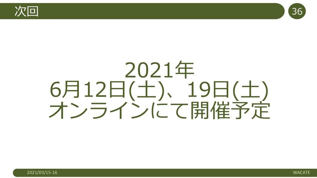 次回 2021年 6⽉12⽇(⼟)、19⽇(⼟) オンラインにて開催予定 2021/03/15...