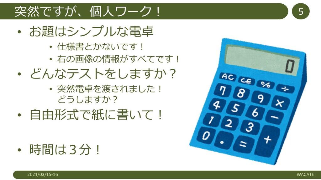 突然ですが、個⼈ワーク︕ • お題はシンプルな電卓 • 仕様書とかないです︕ • 右の画像の情...