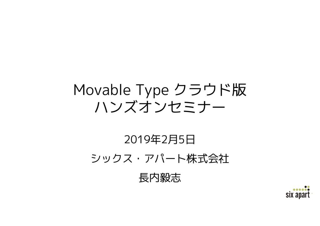 Movable Type クラウド版 ハンズオンセミナー 2019年2月5日 シックス・アパー...