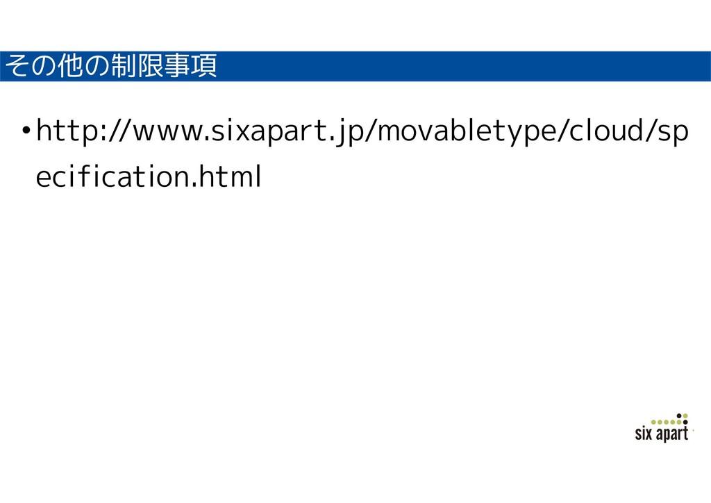 その他の制限事項 •http://www.sixapart.jp/movabletype/cl...