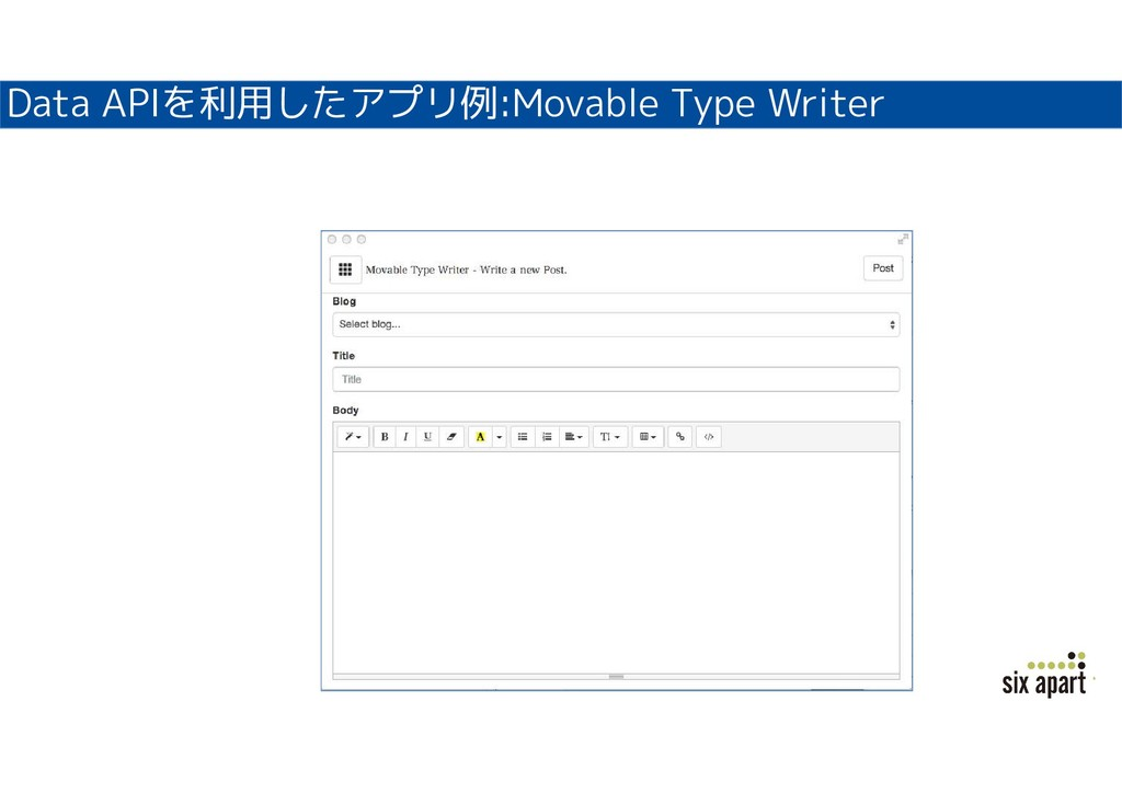 Data APIを利用したアプリ例:Movable Type Writer