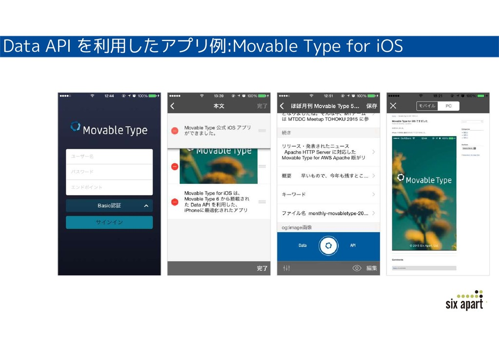 Data API を利用したアプリ例:Movable Type for iOS