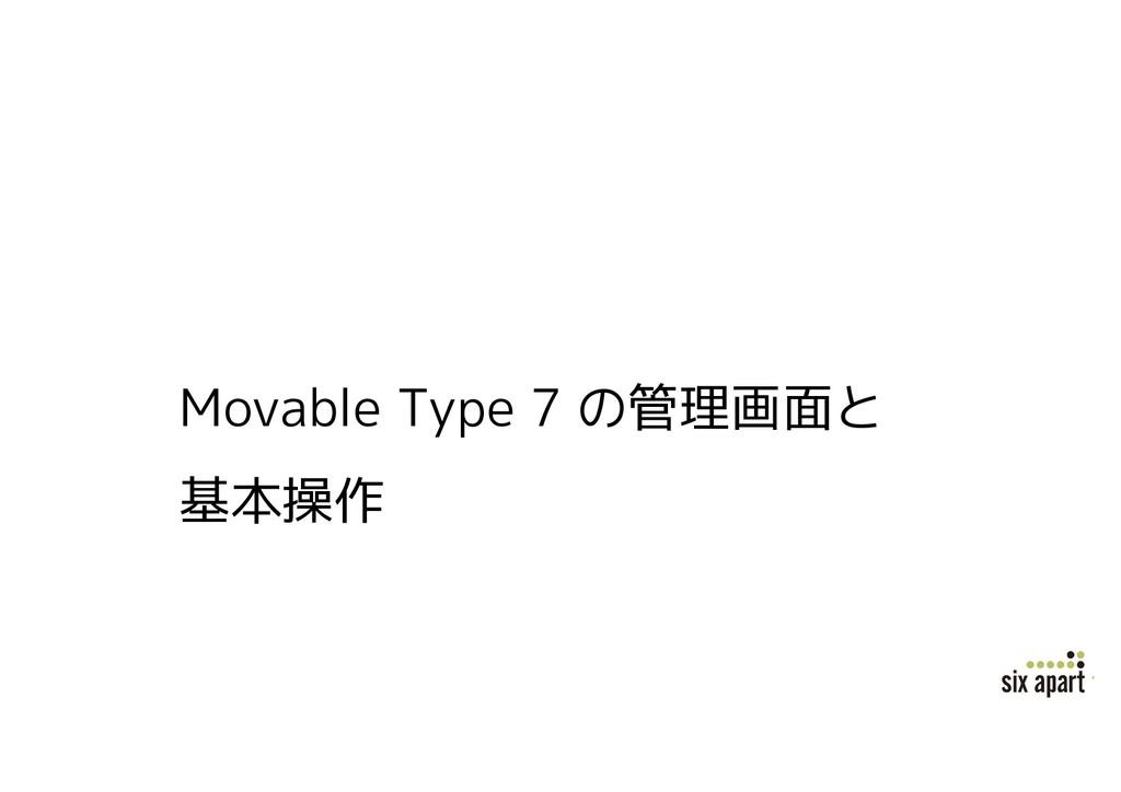 Movable Type 7 の管理画面と 基本操作