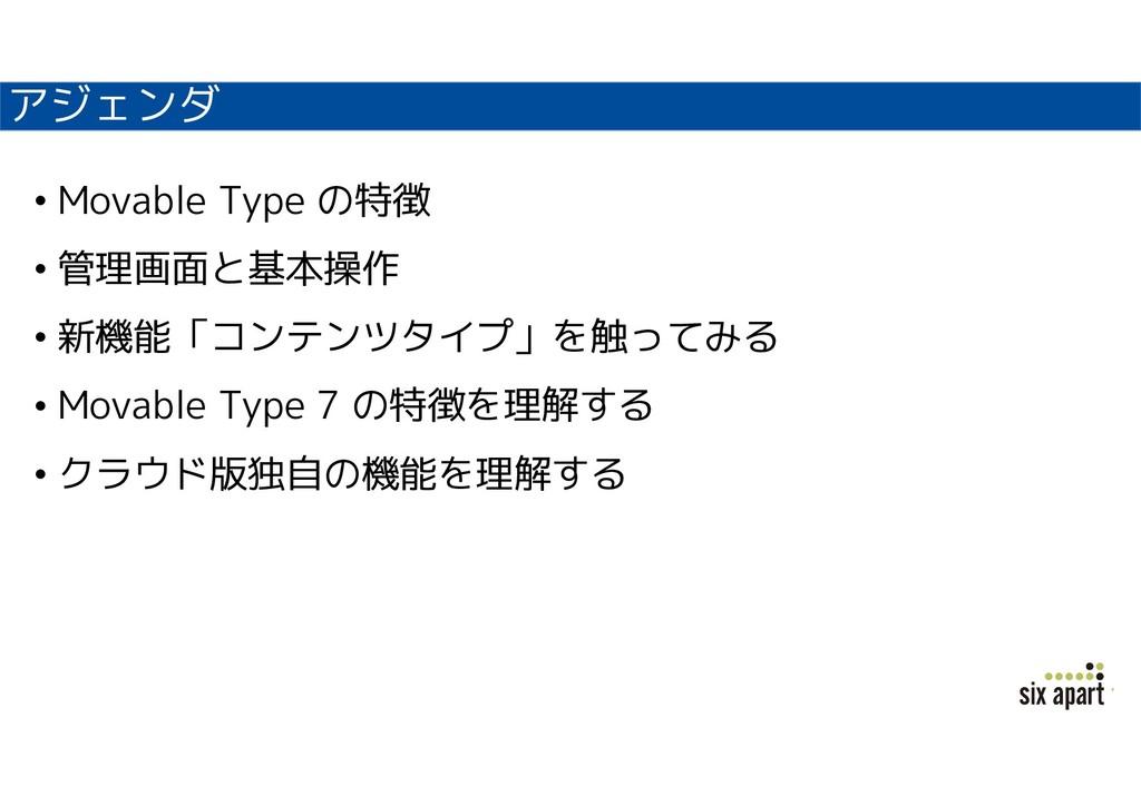 アジェンダ • Movable Type の特徴 • 管理画面と基本操作 • 新機能「コンテン...