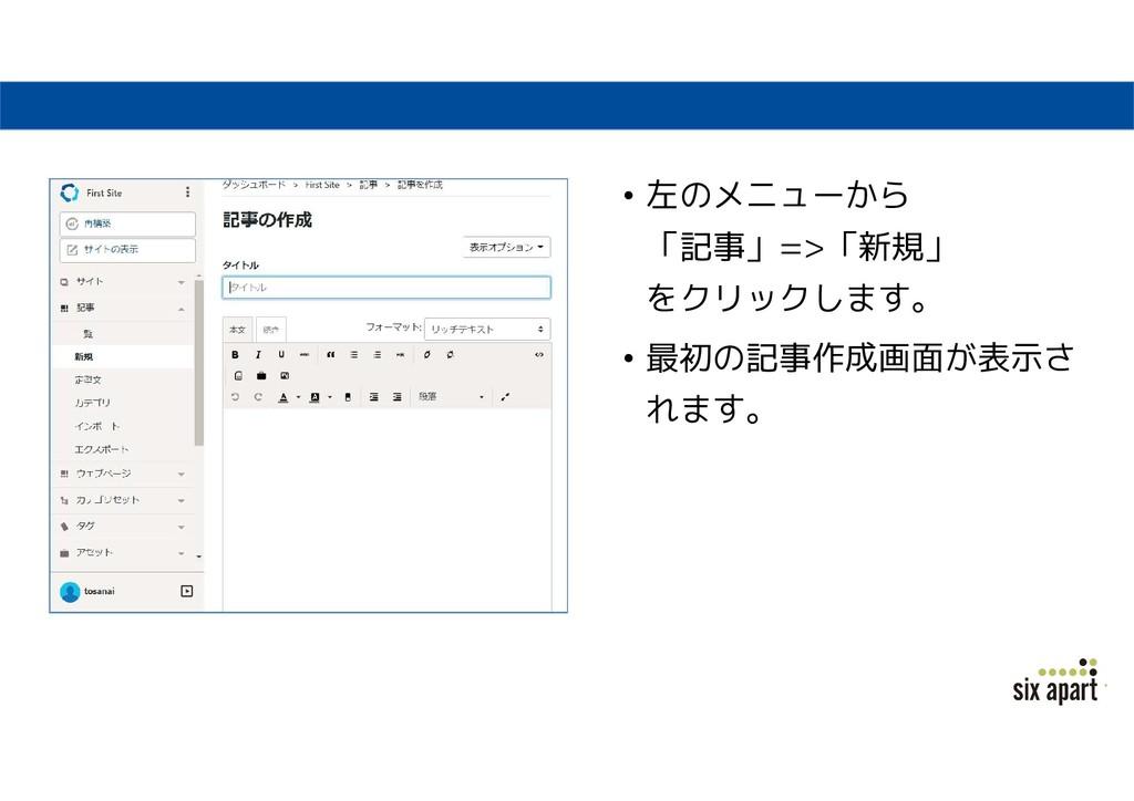 • 左のメニューから 「記事」=>「新規」 をクリックします。 • 最初の記事作成画面が表示さ...