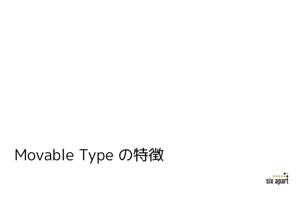 Movable Type の特徴
