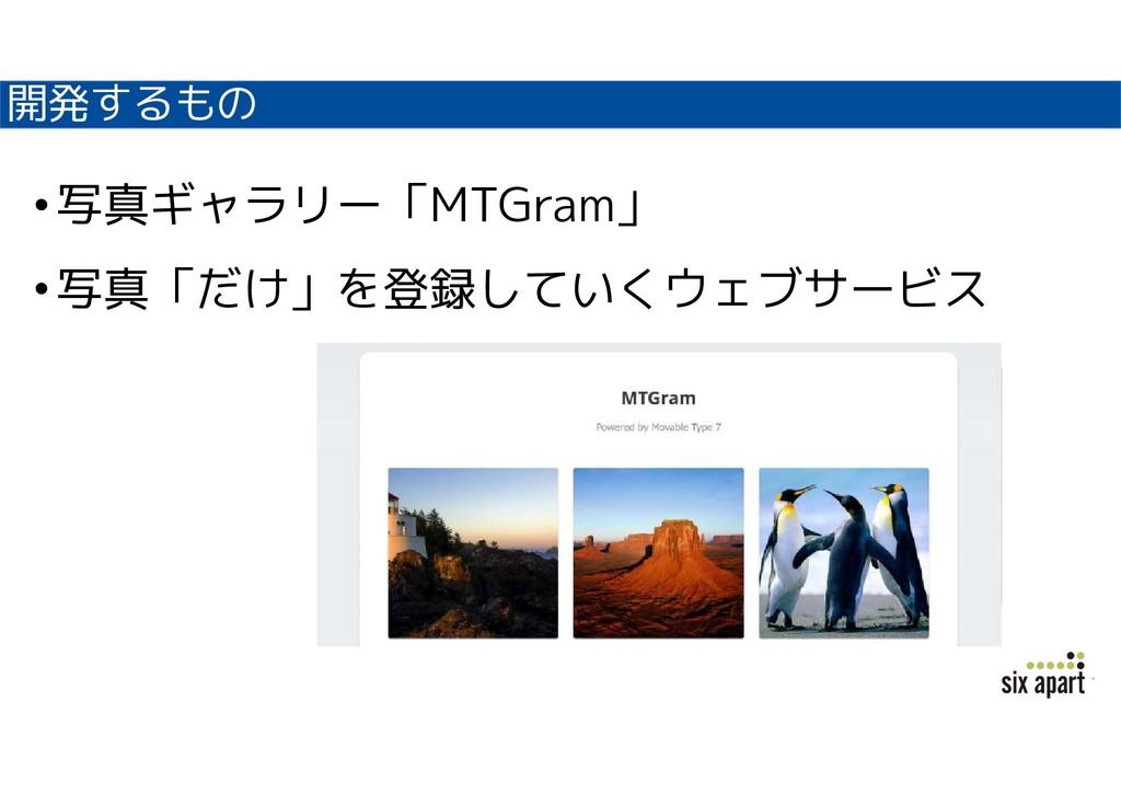 開発するもの •写真ギャラリー「MTGram」 •写真「だけ」を登録していくウェブサービス