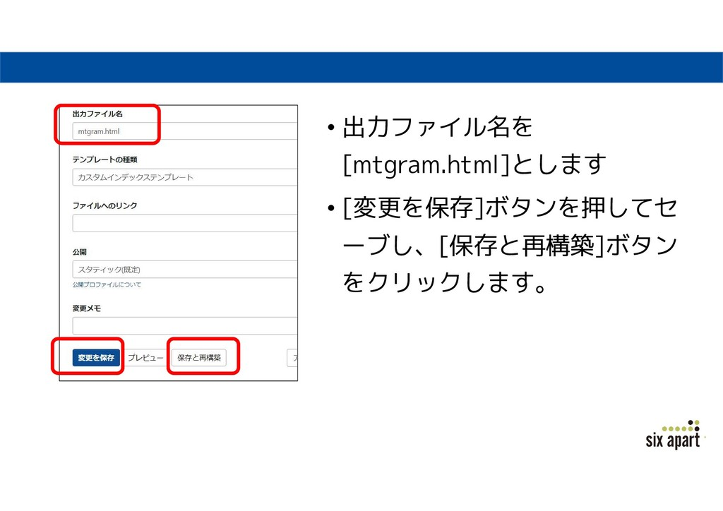• 出力ファイル名を [mtgram.html]とします • [変更を保存]ボタンを押してセ ...