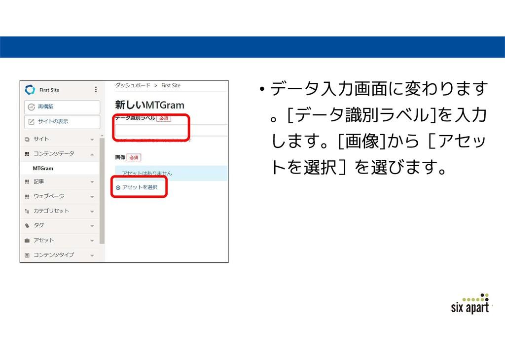 • データ入力画面に変わります 。[データ識別ラベル]を入力 します。[画像]から[アセッ ト...