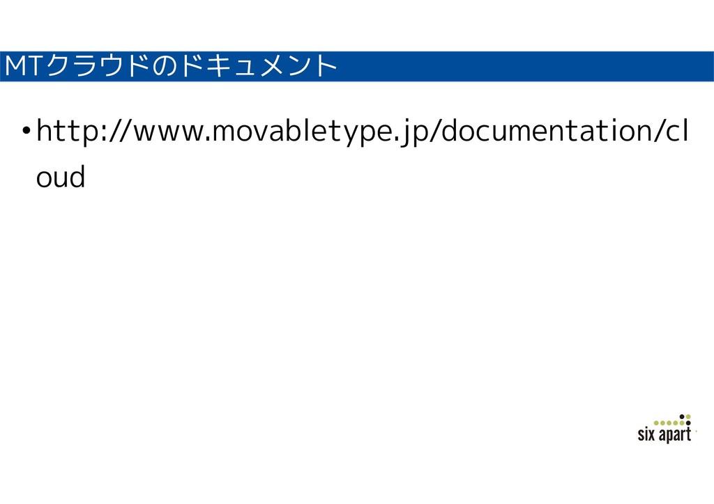 MTクラウドのドキュメント •http://www.movabletype.jp/docume...