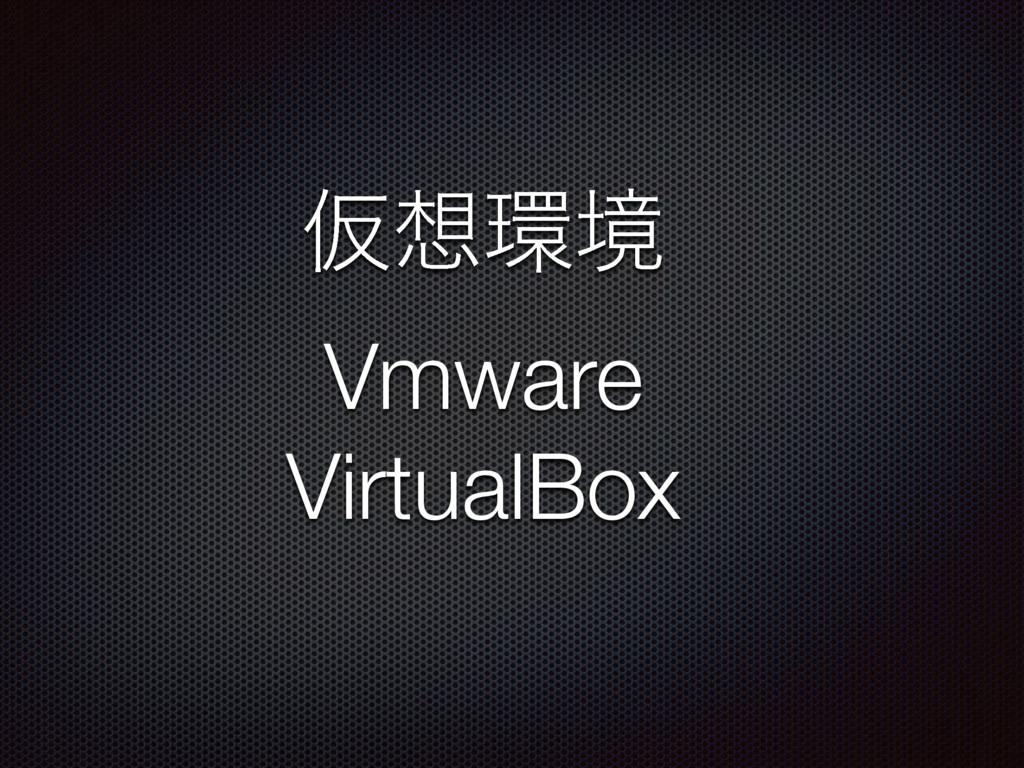 Ծڥ Vmware VirtualBox