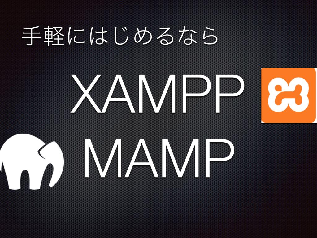 खܰʹ͡ΊΔͳΒ XAMPP MAMP