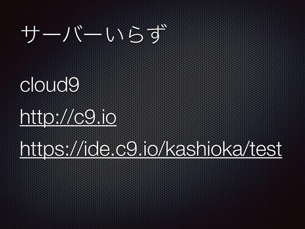 αʔόʔ͍Βͣ cloud9 http://c9.io https://ide.c9.io/k...